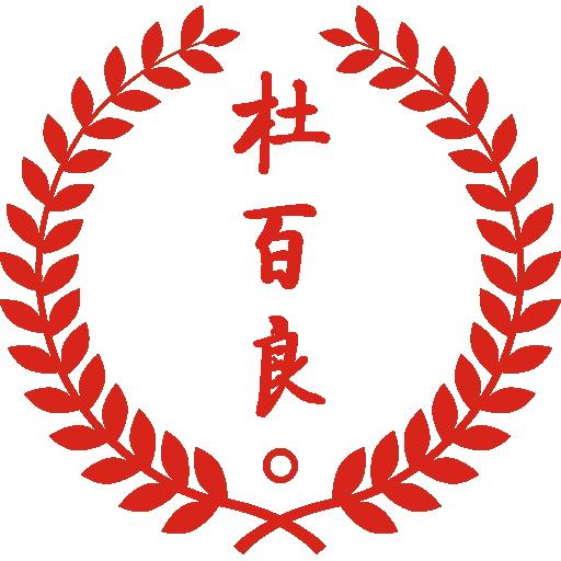杜百良logo
