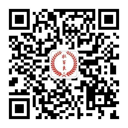 杜百良官方客服微信hellodujiang